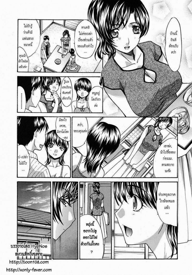 คุณน้าที่รัก 2 - หน้า 7