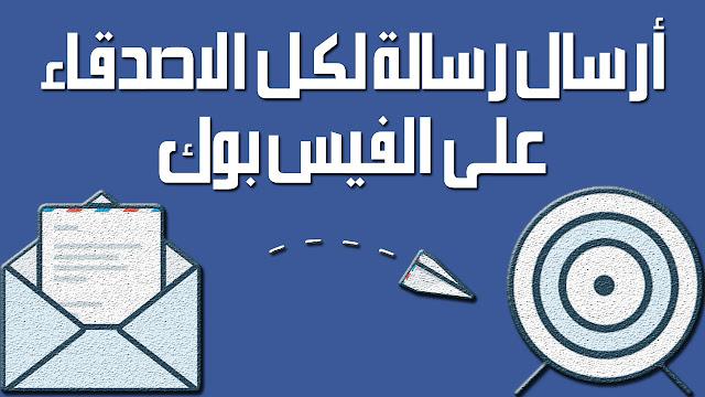 طريقة ارسال رسالة لجميع اصدقاء على الفيس بوك بدون حضر وبضغطة زر