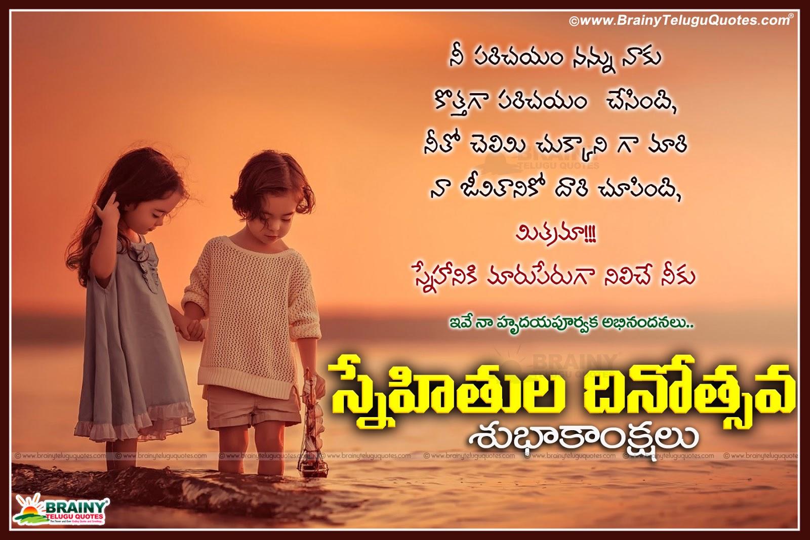 friendship day best quotations in telugu cute children hd