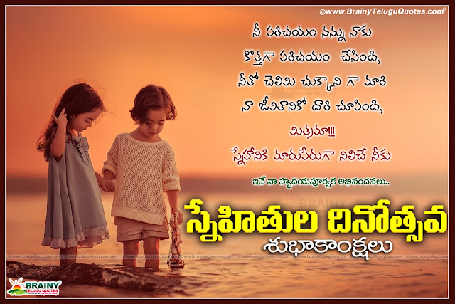 About Friendship Day Quotes in Telugu language,Nice Friendship Day Telugu Quotes with Images,Which day is Friendship Day in Telugu,August 7th is Friendship day Telugu quotes,Telugu Greeting Cards on Friendship,Telugu Friendship day Dialogues in Telugu,friendship kavithalu in telugu,friendship quotes messages in telugu with images