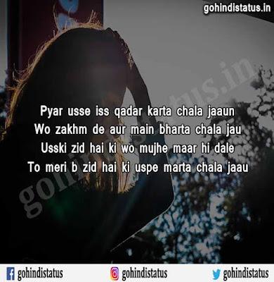 Senti Shayari