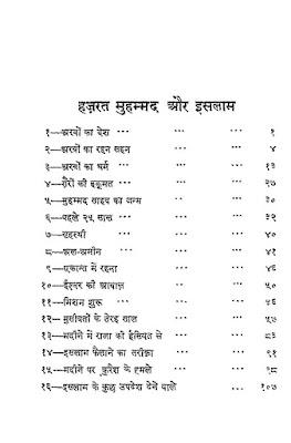 Hadhrat-Muhammad-Aur-Islaam