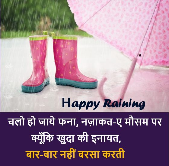 latest rain pictures collection, latest rain pictures download