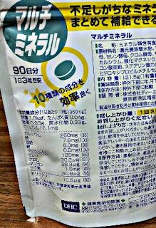 日本人の薄毛化はミネラル不足?