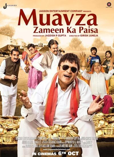 muavza zameen ka paisa 2017 hindi full movie hd free download