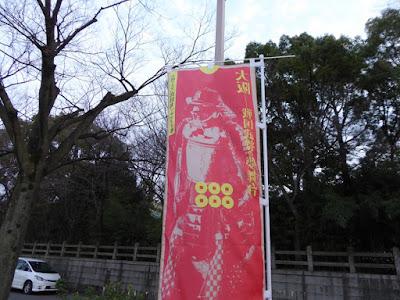大阪 戦国武将の夢舞台 大河ドラマ「真田丸」ゆかりの地