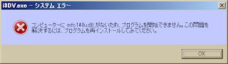 システム エラー コンピューターに mfc140u.dll がないため、プログラムを開始できません。