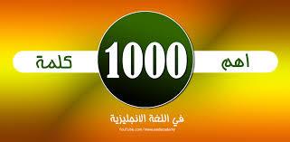 تحميل كتاب أهم 1000كلمة في اللغة الإنجليزيةpdf