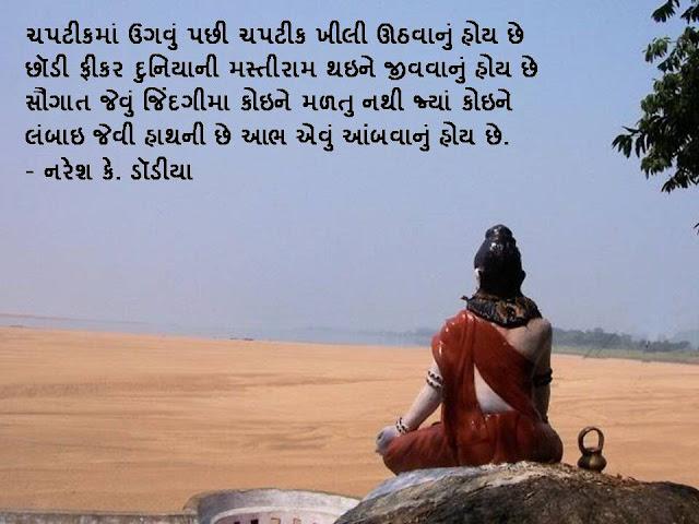 चपटीकमां उगवुं पछी चपटीक खीली ऊठवानुं होय छे Gujarati Muktak By Naresh K. Dodia