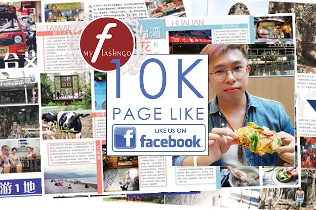 ● 10K Page Like 感恩篇