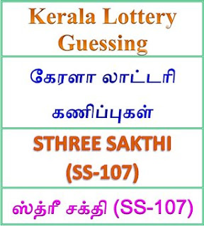 Kerala lottery guessing of STHREE SAKTHI SS-107, STHREE SAKTHI SS-107 lottery prediction, top winning numbers of STHREE SAKTHI SS-107, ABC winning numbers, ABC STHREE SAKTHI SS-107 22-05-2018 ABC winning numbers, Best four winning numbers, STHREE SAKTHI SS-107 six digit winning numbers, kerala lottery result STHREE SAKTHI SS-107, STHREE SAKTHI SS-107 lottery result today, STHREE SAKTHI lottery SS-107, www.keralalotteries.info SS-107, live- STHREE SAKTHI -lottery-result-today, kerala-lottery-results, keralagovernment, today kerala lottery result STHREE SAKTHI, kerala lottery results today STHREE SAKTHI, STHREE SAKTHI lottery today, today lottery result STHREE SAKTHI , STHREE SAKTHI lottery result today, kerala lottery result live, kerala lottery bumper result, kerala lottery result yesterday, kerala lottery result today, kerala online lottery results, kerala lottery draw, kerala lottery results, kerala state lottery today, kerala lottare, STHREE SAKTHI lottery today result, STHREE SAKTHI lottery results today, kerala lottery result, lottery today, kerala lottery today lottery draw result, kerala lottery online purchase STHREE SAKTHI lottery, kerala lottery STHREE SAKTHI online buy, buy kerala lottery online STHREE SAKTHI official, result, kerala lottery gov.in, picture, image, images, pics, pictures kerala lottery, kl result, yesterday lottery results, lotteries results, keralalotteries, kerala lottery, keralalotteryresult, kerala lottery result, kerala lottery result live, kerala lottery today, kerala lottery result today, kerala lottery results today, today kerala lottery result STHREE SAKTHI lottery results, kerala lottery result today STHREE SAKTHI, STHREE SAKTHI lottery result, kerala lottery result STHREE SAKTHI today, kerala lottery STHREE SAKTHI today result, STHREE SAKTHI kerala lottery result, today STHREE SAKTHI lottery result,