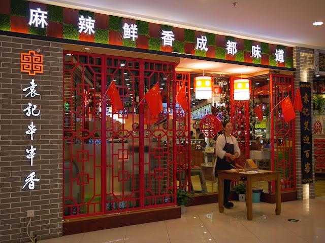 Sichuan-style restaurant at the Mudanjiang Wanda Plaza
