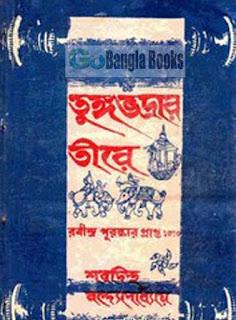 Tungobhadrar Tire by Sharadindu Bandopadhyay PDF Books