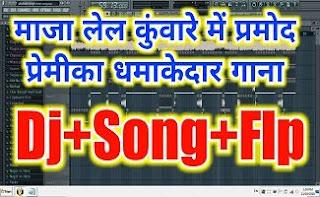 Maza Marhi Me Rate Ho Sajanwa Palang Se Patka Gaile dj song flp project