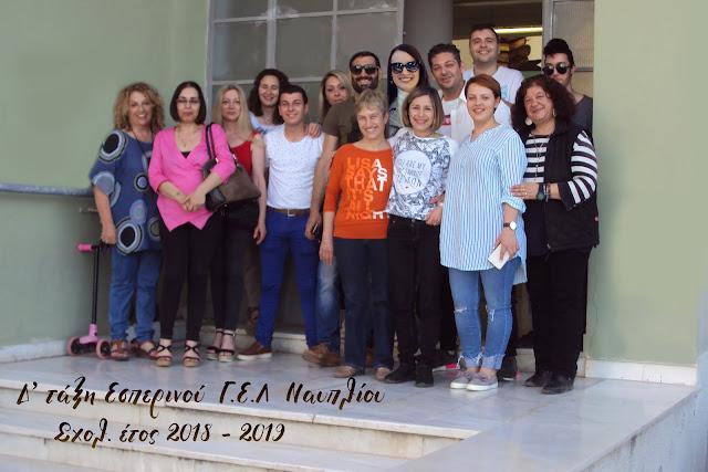 Ευχαριστίες των μαθητών του Εσπερινού Λυκείου Ναυπλίου προς τον Δήμο Ναυπλιέων