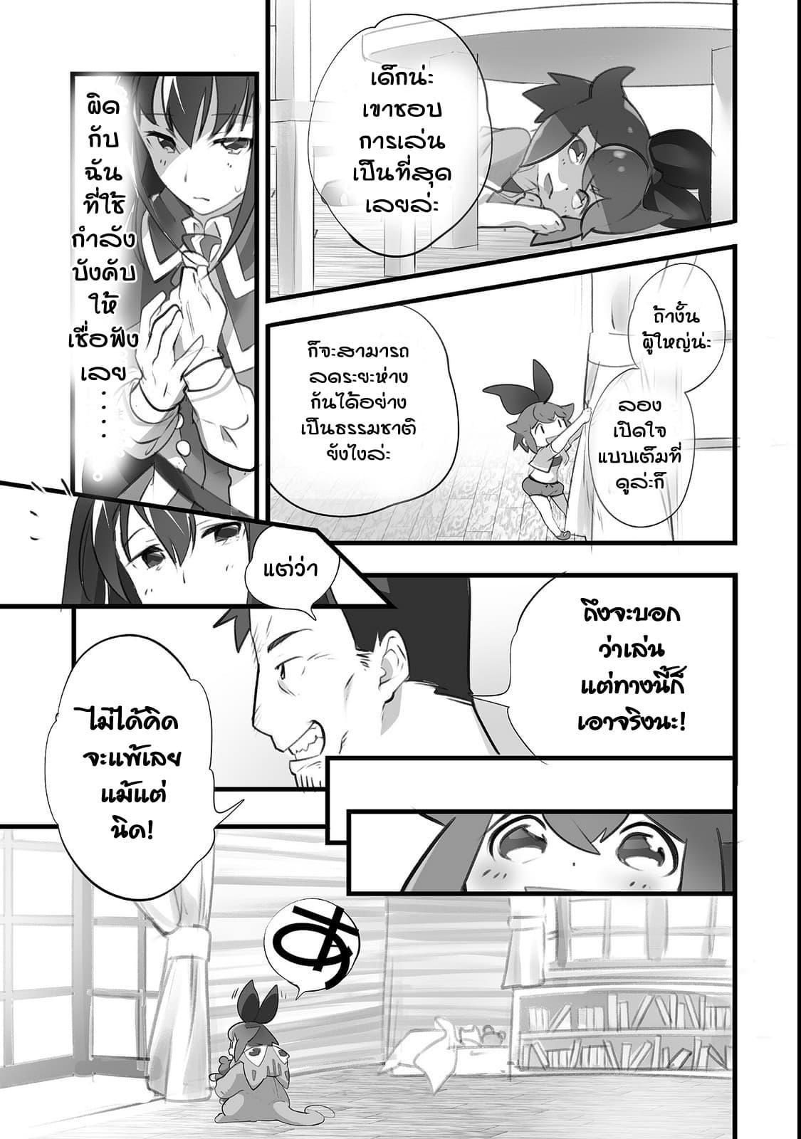 อ่านการ์ตูน Isekai Hoikuen o Hirakimashita Fusei Skill de Saikyou Loli Seirei-tachi wa Dere Dere desu ตอนที่ 2 หน้าที่ 3