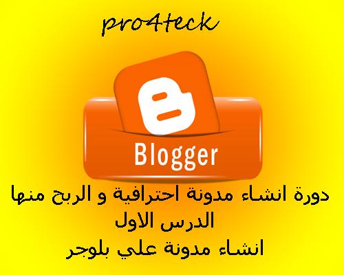 دورة احتراف بلوجر للمبتدئين طريقة إنشاء مدونة علي بلوجر blogger