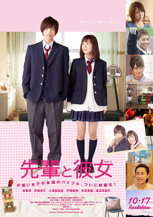 LIST OF MUST WATCH HIGH SCHOOL JAPANESE DORAMA