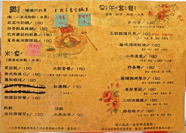 丸子私人蔬食廚房菜單~花蓮素食早午餐