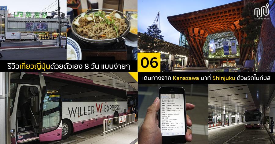 รีวิวเที่ยวญี่ปุ่น 8 วัน EP.06 เดินทางจาก Kanazawa มาที่ Shinjuku ด้วยรถไนท์บัส
