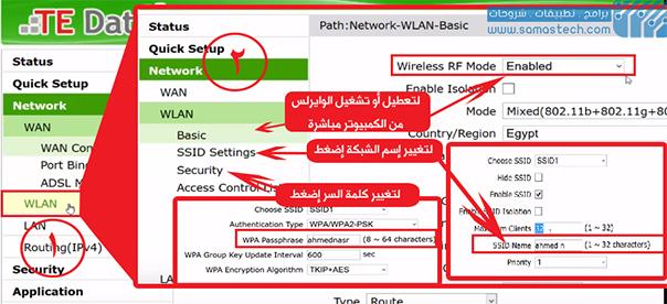 طريقة تغيير باسورد راوتر تي إي داتا TE DATA  إصدار ZXHN H108N V2.5