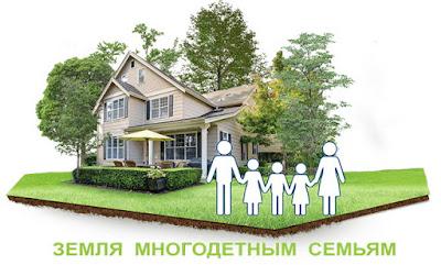 Выделение земли многодетным семьям - Политеса