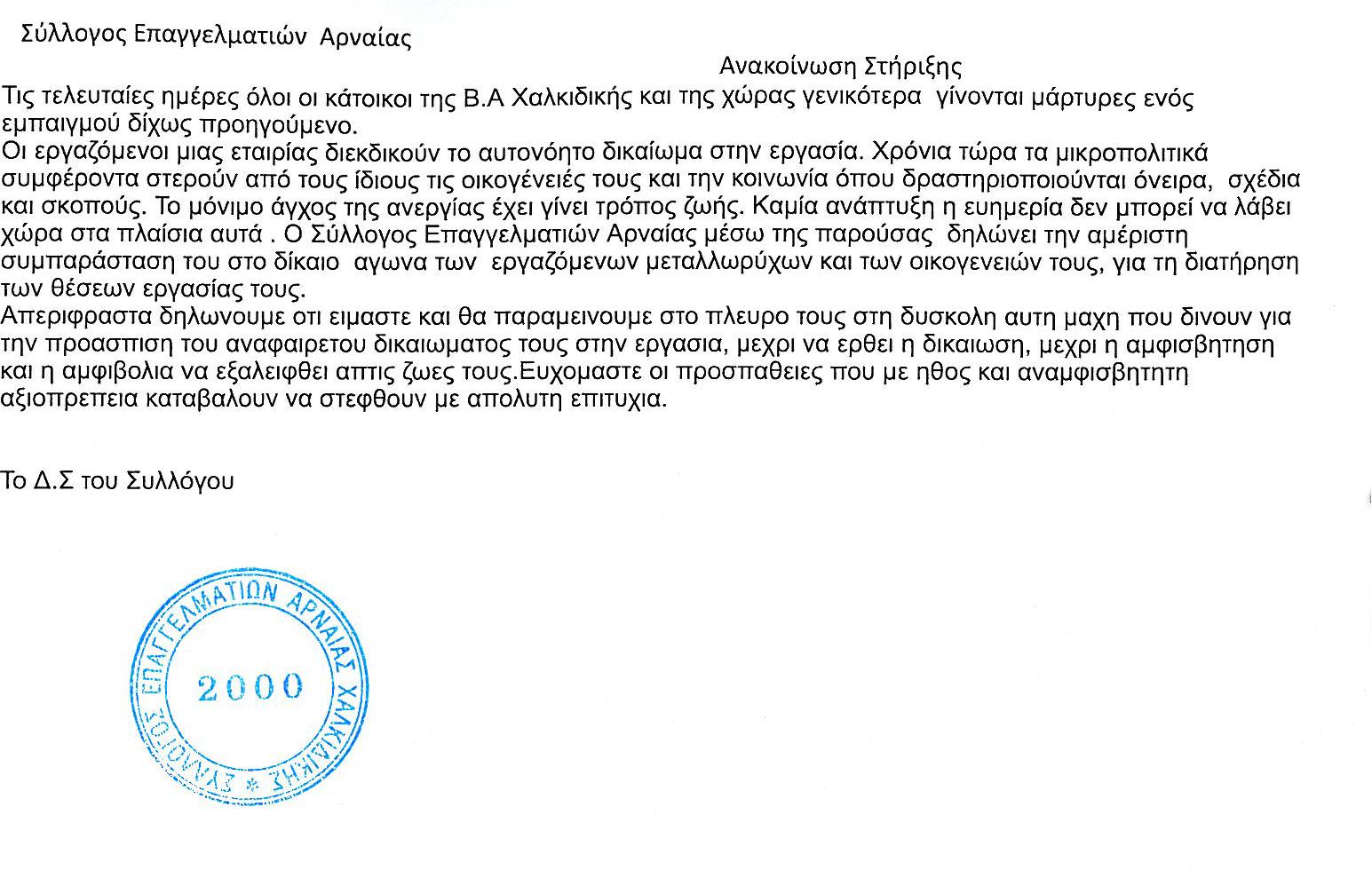 Ο Σύλλογος Επαγγελματιών Αρναίας  δηλώνει την αμέριστη συμπαράσταση του στον αγώνα των Μεταλλωρύχων