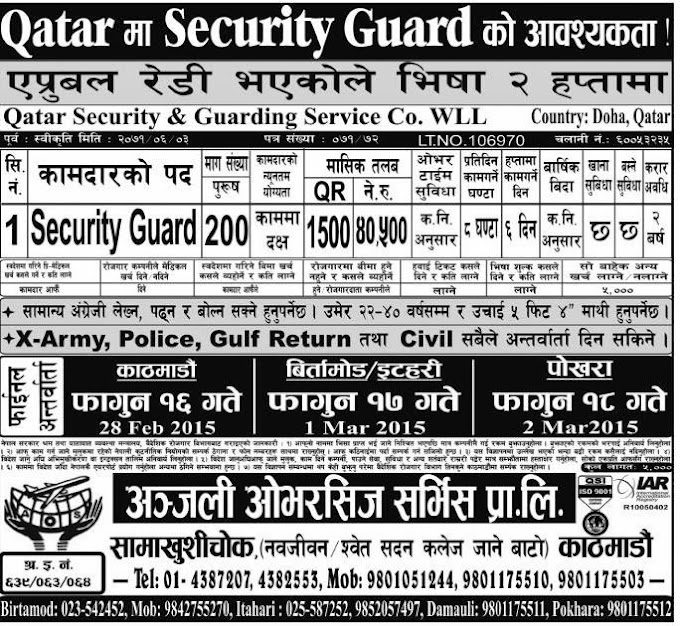 SECURITY GUARD VACANCY IN QATAR, QATAR SECURITY AND GUARDING SERVICES CO. WLL