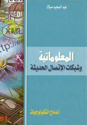 المعلوماتية وشبكات الإتصال الحديثة - عبد المجيد ميلاد