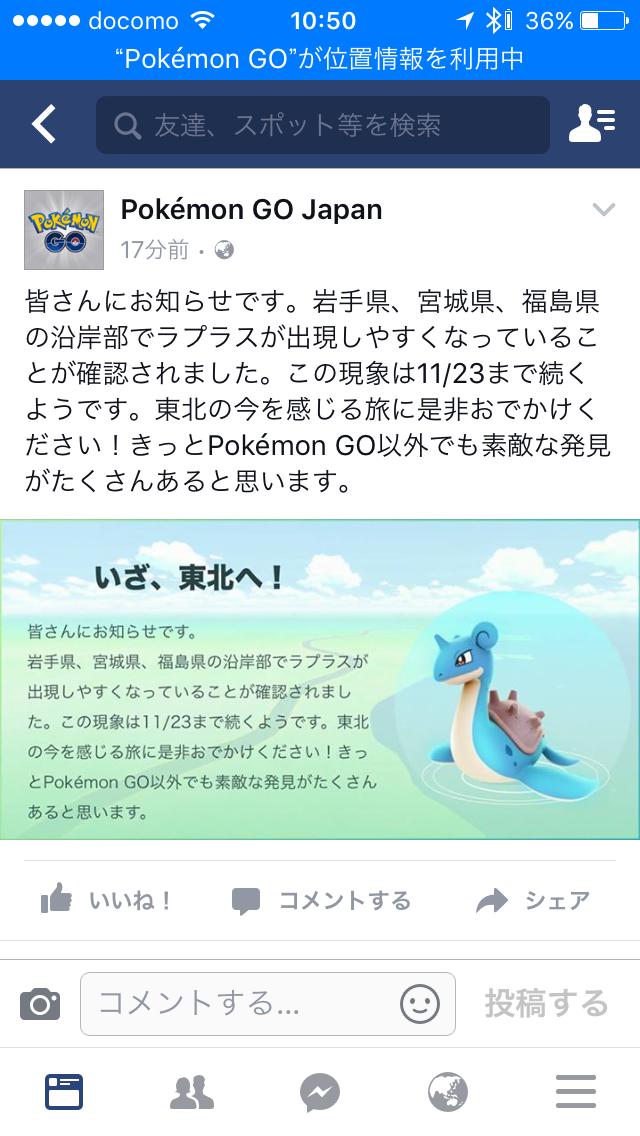 TWH4BH7 - Pokemon 日本東北乘龍出現機率大增,專屬地圖乘龍抓到飽!
