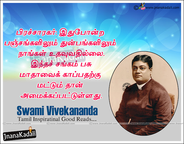 Here is a Swami Vivekananda favorite quotations in tamil with HD images, Swami Vivekanandar Famous quotes in tamil language, top tamil spiritual quotes by swami vivekanandar, vivekanandar ponmozhigal in tamil pdf, Swami Vivekanandar tamil quotes images, Daily Good Thoughts and Life Quotes by Swami Vivekanandar in Tamil.