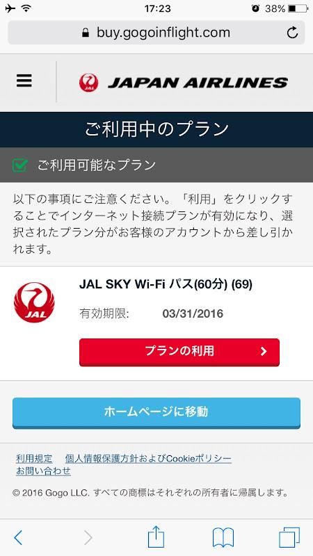 2月から国内線wifiが無料   2017-02    JALの旅