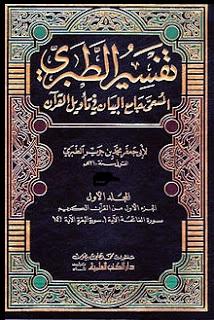 Kitab Tafsir At Thabari