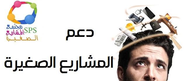 برنامج دعم المشاريع الصغيرة، عبد اللطيف جميل، باب زرق جميل