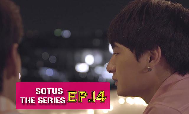 SOTUS The Series | พี่ว้ากตัวร้ายกับนายปีหนึ่ง EP. 14