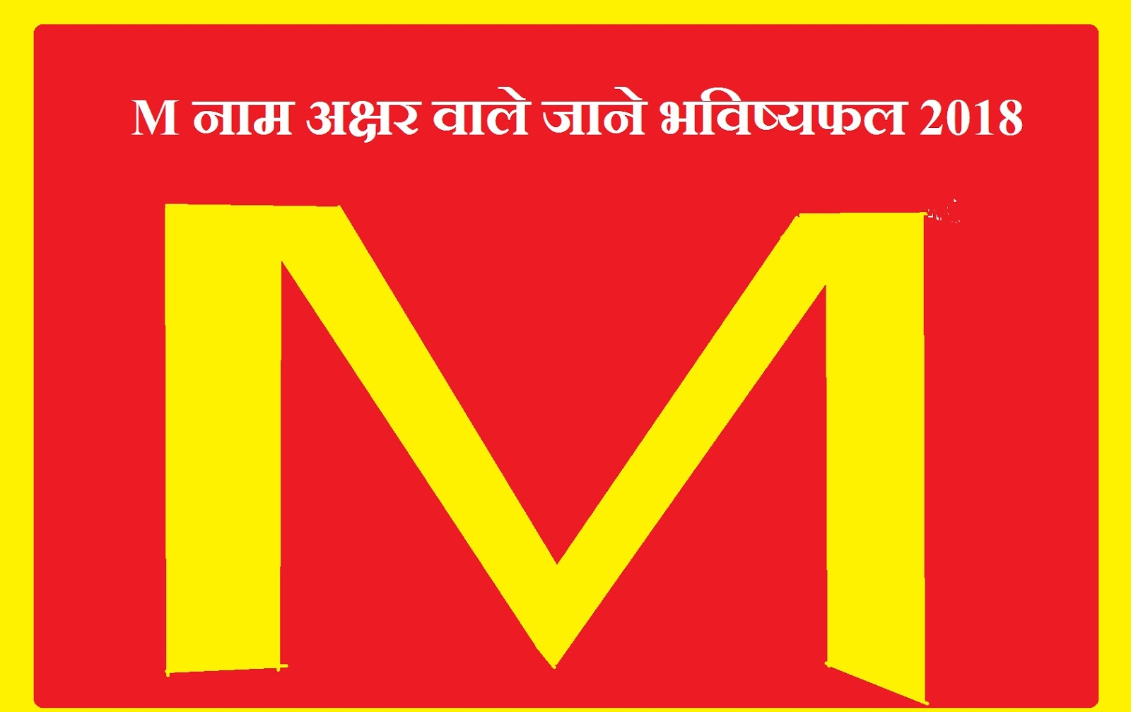 M NAME HOROSCOPE 2018 IN HINDI- M NAME RASHIFAL 2018 IN HINDI- M