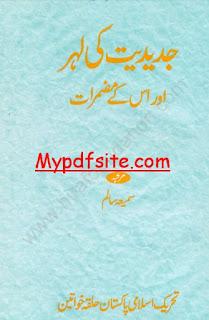 Jadidiyat ki Lehar aur us k Mazmaraat