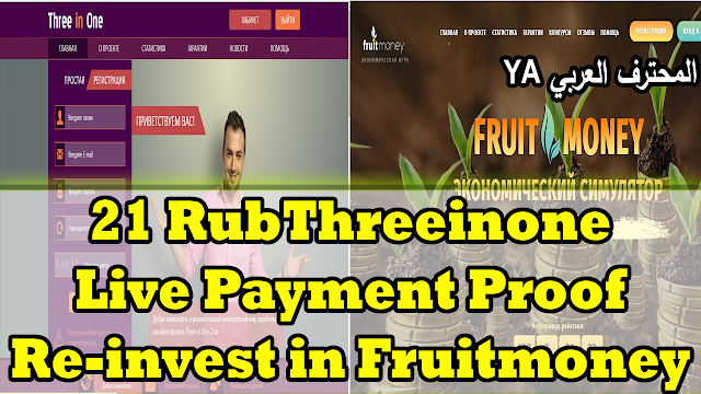 Threeinone Live Payment Proof 21 Rub And Re-invest in Fruitmoney