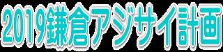 2019鎌倉アジサイ計画
