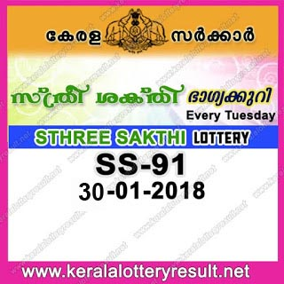 KERALA LOTTERY, kl result yesterday,lottery results, lotteries results, keralalotteries, kerala lottery, keralalotteryresult, kerala lottery result, kerala lottery result live, kerala lottery results, kerala lottery today, kerala lottery result today, kerala lottery results today, today kerala lottery result, kerala lottery result 29-01-2018, Sthree sakthi lottery results, kerala lottery result today Sthree sakthi, Sthree sakthi lottery result, kerala lottery result Sthree sakthi today, kerala lottery Sthree sakthi today result, Sthree sakthi kerala lottery result, STHREE SAKTHI LOTTERY SS 91 RESULTS 29-01-2018, STHREE SAKTHI LOTTERY SS 91, live STHREE SAKTHI LOTTERY SS-91, Sthree sakthi lottery, kerala lottery today result Sthree sakthi, STHREE SAKTHI LOTTERY SS-91, today Sthree sakthi lottery result, Sthree sakthi lottery today result, Sthree sakthi lottery results today, today kerala lottery result Sthree sakthi, kerala lottery results today Sthree sakthi, Sthree sakthi lottery today, today lottery result Sthree sakthi, Sthree sakthi lottery result today, kerala lottery result live, kerala lottery bumper result, kerala lottery result yesterday, kerala lottery result today, kerala online lottery results, kerala lottery draw, kerala lottery results, kerala state lottery today, kerala lottare, keralalotteries com kerala lottery result, lottery today, kerala lottery today draw result, kerala lottery online purchase, kerala lottery online buy, buy kerala lottery online