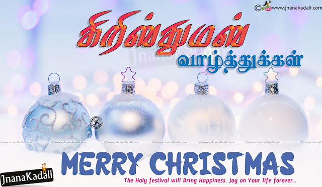 Best Tamil Christmas Quotes Greetings, Christmas Quotes Greetings in Tamil,Christmas latest wishes