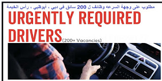 مطلوب على وجهة السرعه وظائف ل 200 سائق في دبي ، أبوظبي ، رأس الخيمة