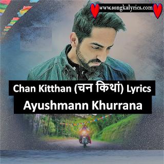 chan-kitthan-song-lyrics-Ayushmann-Khurrana-2018