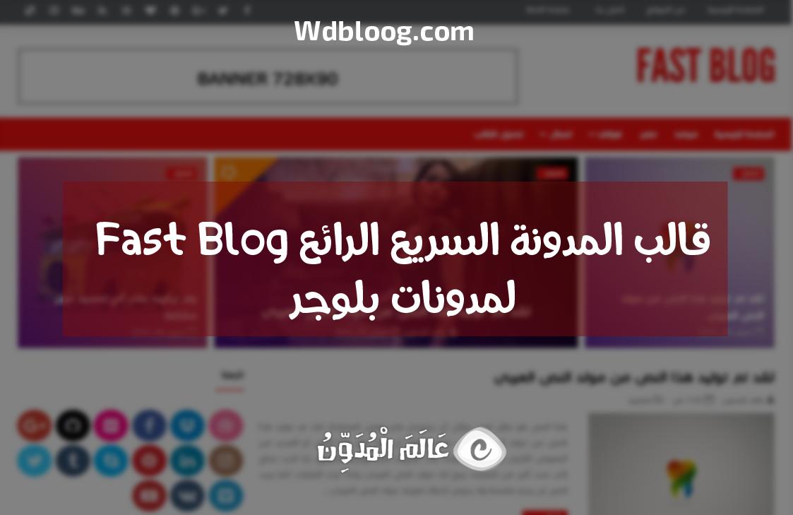 قالب المدونة السريع Fast Blog الرائع لمدونات بلوجر