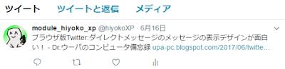 新しくなったTwitterのプロフィール画像のデザイン ツイートのタイムラインに表示されているプロフィール画像