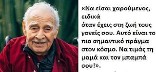 Παππούς 107 ετών μας διδάσκει τι είναι πιο σημαντικό στη ζωή