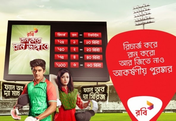 Robi-Scoreboard-Cricket-Campaign-Recharge-Score-Runs-and-Redeem-Runs-for-Robi-Robi-Mins-details