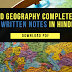 World Geography Complete Hand Written Notes In Hindi - Download PDF