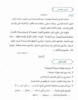 24 - كراس العطلة عربية سنة ثالثة