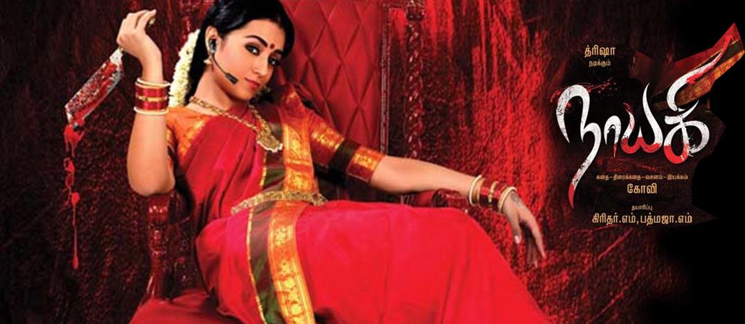 Nayagi Tamil Movie Official Teaser Trailer – Tamil _ Trisha _ Ganesh Venkatraman _ Govi